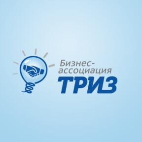 Бизнес-ассоциация ТРИЗ
